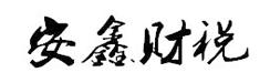 南京安鑫代理记账公司